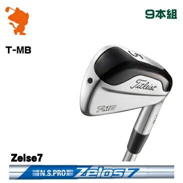 タイトリスト 2017年 718 T-MB アイアンTitleist 718 T-MB IRON 9本組NSPRO Zelos7 スチールシャフトメーカーカスタム 日本モデル