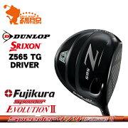 ダンロップ_スリクソン_Z565_TG_ドライバー_DUNLOP_SRIXON_Z565_TG_DRIVER_Speeder_EVOLUTION2