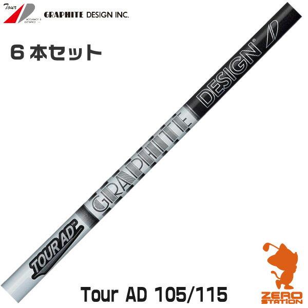 グラファイトデザイン TOUR AD ツアーAD AD-105 115 アイアンシャフト 6本セット [#5-#10] 受注生産カラー有り [リシャフト対応]