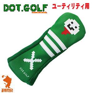 《あす楽》DOT.GOLF ドットゴルフ ボール&ティー WHC1712 ヘッドカバー ユーティリティ用