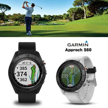 《あす楽》GARMIN ガーミン APPROACH アプローチ S60 Black/White ゴルフナビ GPSウォッチ 距離測定器