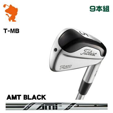 タイトリスト 2017年 718 T-MB アイアンTitleist 718 T-MB IRON 9本組AMT BLACK スチールシャフトメーカーカスタム 日本モデル