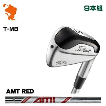 タイトリスト 2017年 718 T-MB アイアンTitleist 718 T-MB IRON 9本組AMT RED スチールシャフトメーカーカスタム 日本モデル