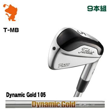 タイトリスト 2017年 718 T-MB アイアンTitleist 718 T-MB IRON 9本組Dynamic Gold 105 スチールシャフトメーカーカスタム 日本モデル