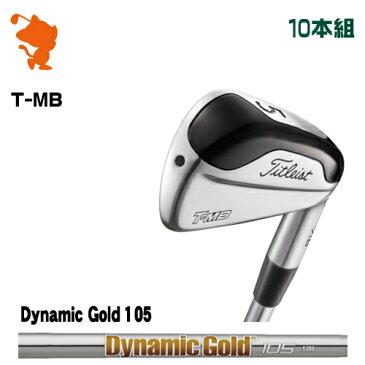 タイトリスト 2017年 718 T-MB アイアンTitleist 718 T-MB IRON 10本組Dynamic Gold 105 スチールシャフトメーカーカスタム 日本モデル