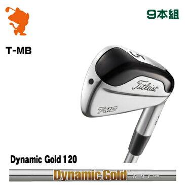 タイトリスト 2017年 718 T-MB アイアンTitleist 718 T-MB IRON 9本組Dynamic Gold 120 スチールシャフトメーカーカスタム 日本モデル