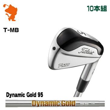 タイトリスト 2017年 718 T-MB アイアンTitleist 718 T-MB IRON 10本組Dynamic Gold 95 スチールシャフトメーカーカスタム 日本モデル