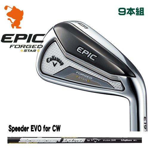 キャロウェイ EPIC FORGED STAR アイアンCallaway EPIC FORGED STAR IRON 9本組Speeder EVO for CW カーボンシャフトメーカーカスタム 日本モデル