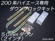 200系ハイエース【50mm】【2インチ】ダウンブロックキット■車高調ロワリング