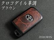 トヨタスマートキー クロコダイル ブラウン ヴォクシー デュアルパワースライドスイッチ