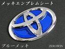 ブルーメッキ エンブレムシート プリウス50/ハリアー60/IQ/ア...