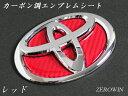 カーボン調エンブレムシート エスティマ50,AHR20/ノア80/ヴォ...