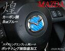 MAZDA ステアリングエンブレムシート カーボン調ブルー M01 マツダマーク ハンドル用 ポッティング加工 簡単取付 SDH-M01 3