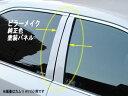 AQUA アクア NHP10 サイド+Aピラーメイクパネル 6点セット 純...