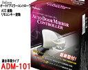 オートドアミラー ADM-101 リモコンキー連動/ACC連動ドアミラ...
