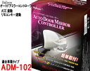 オートドアミラー ADM-102 リモコンキー連動/ACC連動ドアミラ...
