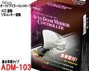 オートドアミラー ADM-103 リモコンキー連動/ACC連動ドアミラ...
