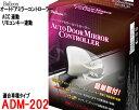 オートドアミラー ADM-202 リモコンキー連動/ACC連動ドアミラ...