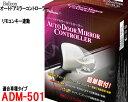 オートドアミラー ADM-501 リモコンキー連動ドアミラー自動格...
