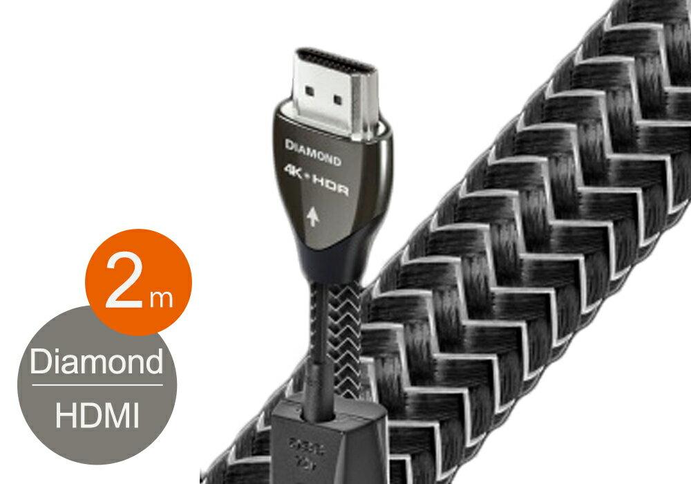 audioquest - HDMI2 DIAMOND/2.0m《HDMI2/DIA/2M》(4K・HDR対応・HDMIケーブル)【店頭受取対応商品】【在庫有り即納】