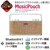 FunSounds-MusicPouch(ミュージックポーチ)(充電式ステレオBluetoothスピーカー)【店頭受取対応商品】【在庫有り即納】