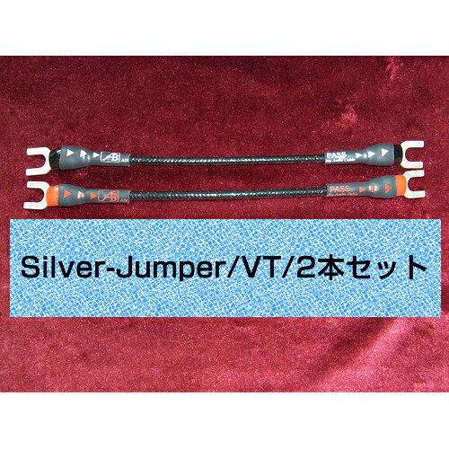 AVケーブル, スピーカーケーブル AIRBOW - Silver-JumperVT48mmY