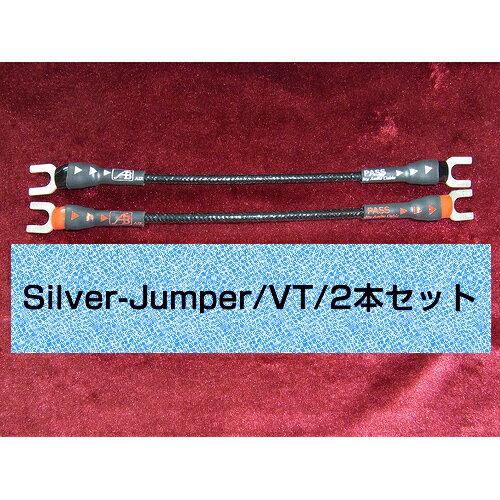 AVケーブル, スピーカーケーブル AIRBOW - Silver-JumperVT26mmY