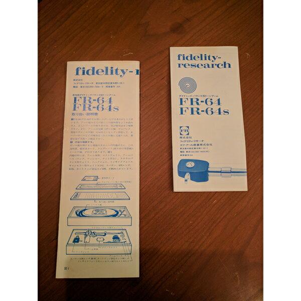 コンポ用拡張ユニット, レコードプレーヤー Fidelity-Research FR64FR64S4