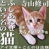 ふしあわせという名の猫