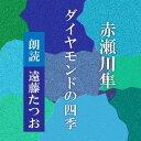 [ 朗読 CD ]ダイヤモンドの四季 [著者:赤瀬川隼] [朗読:遠藤たつお] 【CD2枚】 全文朗読 送料無料 オーディオブック AudioBook