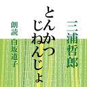 [ 朗読 CD ]とんかつ/じねんじょ [著者:三浦哲郎] [朗読:白坂道子] 【CD1枚】 全文朗読 送料無料 オーディオブック AudioBook