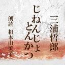 [ 朗読 CD ]じねんじょ/とんかつ [著者:三浦哲郎] [朗読:相本由美子] 【CD1枚】 全文朗読 送料無料 オーディオブック AudioBook