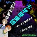 [ 朗読 CD ]少年探偵団 少年探偵シリーズ [著者:江戸