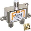 分配器 全端子通電 8K 4K 3224MHz BS/CS 右旋 左旋 対応 ノイズ抑制 金属筐体 2分配