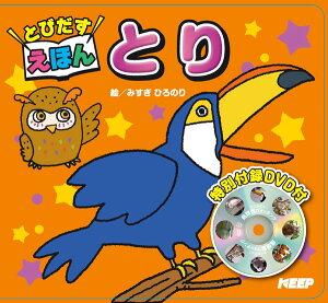 980円(税抜)以上送料無料!!とびだす絵本+DVD 《新品》とり