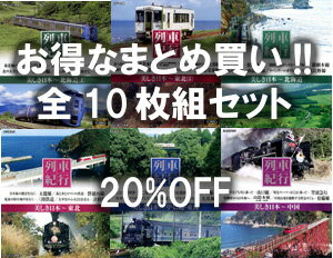 【送料無料・新品】列車紀行 美しき日本 フルセット《Blu-ray Disc 10枚組》☆381円/枚☆