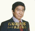 【送料無料・新品】石原裕次郎 ムード歌謡を唄う《CD2枚組》
