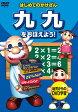 【980円(税抜)以上送料無料・新品】九 九 をおぼえよう!