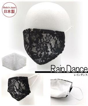 ネコポス対応さえら レインダンスレースマスクカバー日本製 ギフト プレゼント 洗って再利用