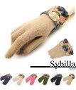 シビラ sybilla冬手袋 モチーフ五本指 ギフト プレゼ
