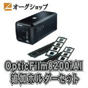 Plustekフィルムスキャナー《追加フォルダーセット》PlustekOpticFilm8200iAI赤外線ゴミチェック機能(iSRD)付白色LEDモデル《送料無料/即納》