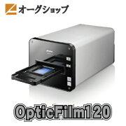 Plustek正規代理店株式会社オーグ取扱品ブローニーフィルム(中判)対応35mmフィルム、スライド対応高解像度フィルムスキャナーPlustekOpticFilm120設定最大解像度10600dpiフィルム上のキズ・ゴミを補正する「iSRD」機能搭載
