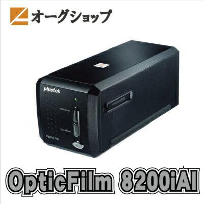 フィルムスキャナーPlustek OpticFilm 8200iAIPlustek正規代理店 取扱品赤外線ゴミチェック機能(iSRD)付白色LEDモデル 《送料無料/即納》