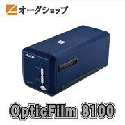 PlustekフィルムスキャナーPlustekOpticFilm8100白色LEDモデル高解像度7200x7200dpi《送料無料/即納》Plustek公式代理店株式会社オーグが直売