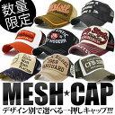 メッシュキャップ 【 送料無料 】 帽子 メッシュ キャップ...