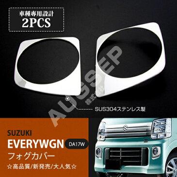 スズキ エブリイワゴン DA17W フォグカバー フォグガーニッシュ フォグトリム フロントガーニッシュ フロントカバー ステンレス製(鏡面仕上げ) SUZUKI EVERYWGN 2PCS au-ex495