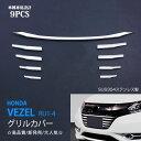 【SALE商品】 ヴェゼル RU1-4 2013 前期用 グリルカバー フロ...