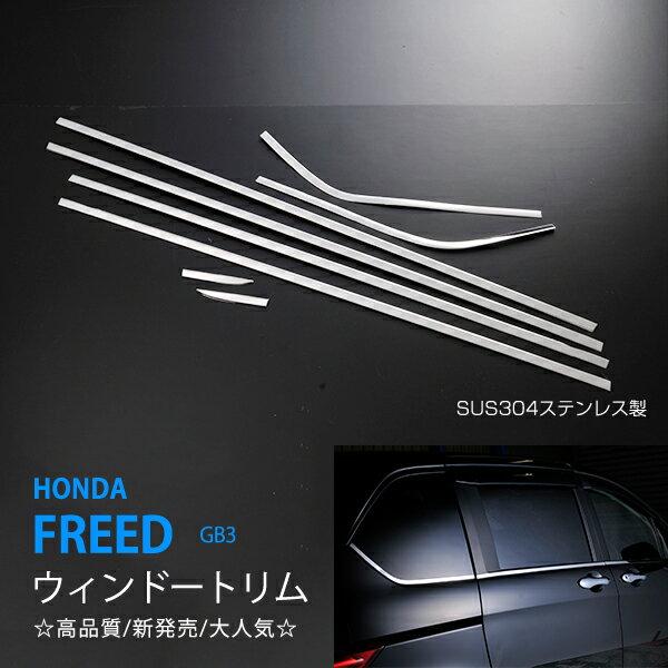 外装・エアロパーツ, その他 211 GB3 FREED GB3 8PCS au-ex281