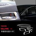 【ポイント10倍】トヨタ アルファード/ヴェルファイア 30系 ...