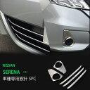 日産 セレナ C27 バンパーグリルカバー+フォグカバー セット ...
